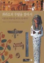 파라오의 무덤을 찾아서: 이집트의 예술마을 데이르 엘 메디네