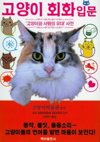 고양이 회화 입문