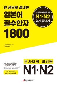 한권으로 끝내는 일본어 필수한자 1800