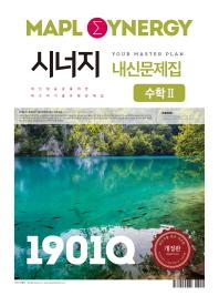 마플 시너지 고등 수학2 내신문제집(1901Q)(2017)