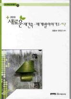 새로운 재건축 재개발이야기. 1(하권)(2010)