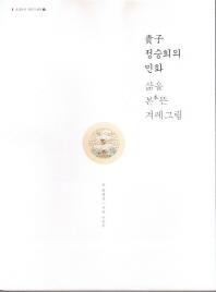 귀자 정승희의 민화