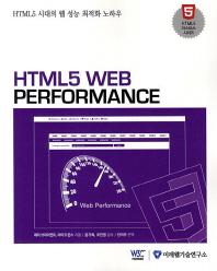 HTML5 Web Performance