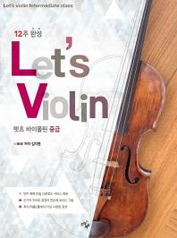 렛츠 바이올린 중급