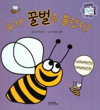 누가 꿀벌을 불렀지?
