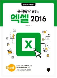 뚝딱뚝딱 배우는 엑셀 2016