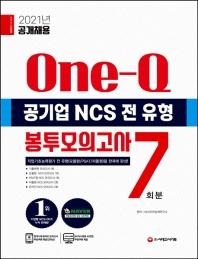 공기업 NCS 전 유형 One-Q 봉투모의고사 7회분(2021)