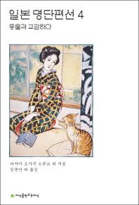 일본 명단편선. 4: 동물과 교감하다