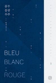 블루 블랑 루주(Blue Blanc Rouge). 1