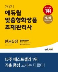에듀윌 맞춤형화장품 조제관리사 한권끝장(2021)