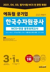 2021 하반기 에듀윌 공기업 한국수자원공사 NCS + 전공 봉투모의고사 3+1회
