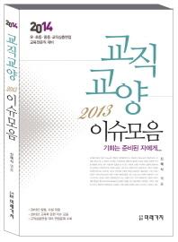교직교양 2013 이슈모음(2014)