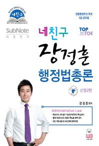 Top to Toe 네친구 장정훈 행정법총론 SubNote 최종정리(2016)