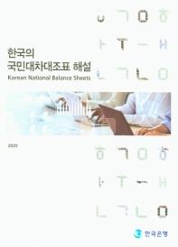 한국의 국민대차대조표 해설 (2020)