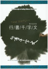 국당 조성주가 쓴 행서천자문