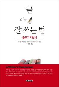 글 잘 쓰는 법