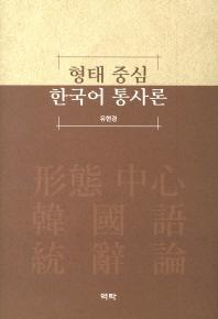 형태 중심 한국어 통사론