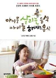 아이를 살리는 음식 아이를 해치는 음식