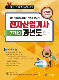 전자산업기사 7개년 과년도(2021)