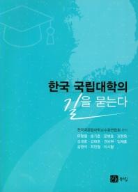 한국 국립대학의 길을 묻는다