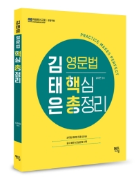 김태은 영문법 핵심 총정리(2020)