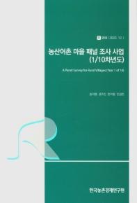 농산어촌 마을 패널 조사 사업(1/10차년도)