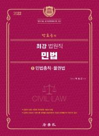 박효근의 최강 법원직 민법. 1: 민법총직 물권법(2022)