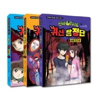 신비아파트 귀신 탐정단 1-3권 세트