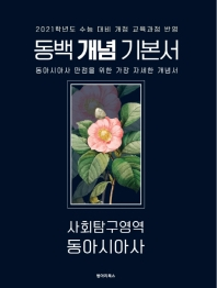 동백 개념 기본서 고등 사회탐구영역 동아시아사(2020)