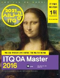 시나공 ITQ OA Master(2021)