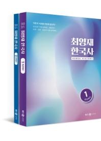최영재 한국사 1, 2권 세트(2021)