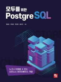 모두를 위한 PostgreSQL