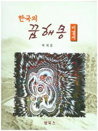한국의 꿈해몽 비결서