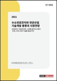 수소연료전지와 연관산업 기술개발 동향과 시장전망(2021)
