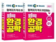 EBS 방송교재 평혜림 환경공학 세트(2021)
