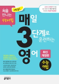 예비 매3영 매일 3단계로 훈련하는 영어 수능어법(2019)