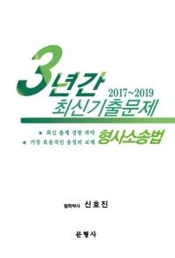 형사소송법 3년간 최신기출문제(2017~2019)