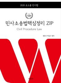 민사소송법 핵심정리 ZIP(2020)