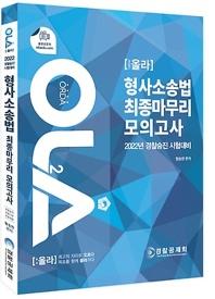 2022 OLA 경찰승진 형사소송법 최종 마무리 모의고사