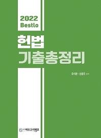 2022 Bestlo 헌법 기출 총정리