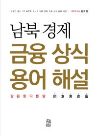 남북경제 금융상식 용어해설