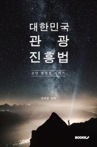 대한민국 관광진흥법 : 교양 법령집 시리즈