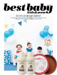 베스트 베이비(best baby)(2018년 8월호)