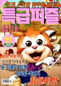 특급퍼즐(2020년 11월호)