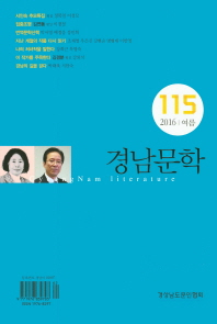 경남문학(2016 여름)