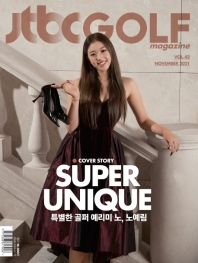 JTBC 골프매거진(2020년 11월호)