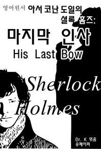 영어원서 아서 코난 도일의 셜록홈즈:마지막 인사 His Last Bo