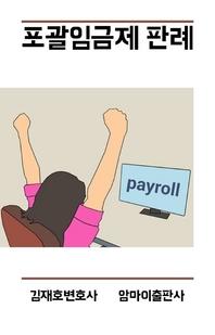 포괄임금제 판례