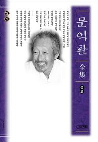 늦봄 문익환 전집. 12