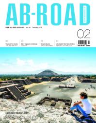 ABROAD 2014년 2월호
